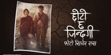 Chhoto Chha Jindagi Photo Khichera Rakha