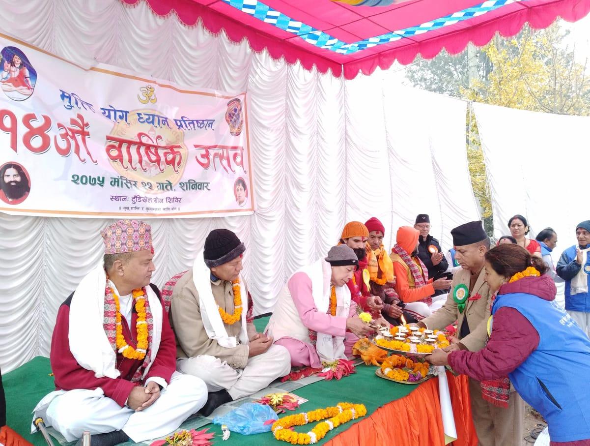 मुक्ति योग ध्यान प्रतिष्ठान पनि पातञ्जल योग समिति नेपालमा आवद्ध